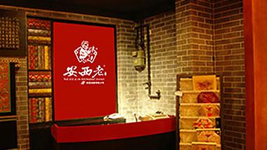 老西安餐厅乐虎手机app下载