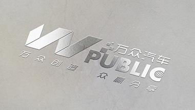签约乐虎国际娱乐APP万众汽车VI乐虎体育app