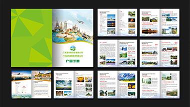 旅游公司宣传画册