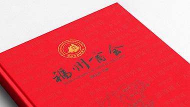 签约福州商会宣传册乐虎体育app