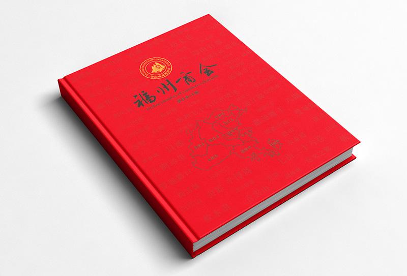 福州商会,商会宣传册乐虎体育app,商会画册,乐虎国际娱乐APP画册,商会内刊