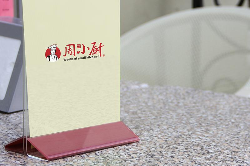 周小厨LOGO乐虎体育app