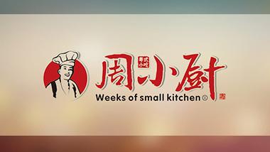 周小厨餐饮品牌VI乐虎体育app