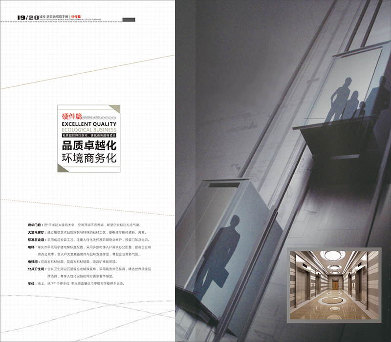 乐虎国际娱乐APP城投集团,汇金中心,楼书乐虎体育app,画册印刷