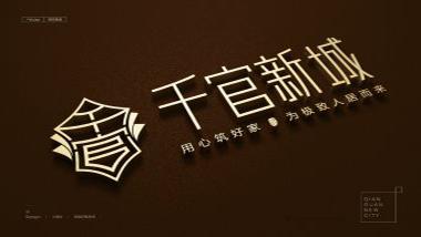 千官新城地产项目VI乐虎体育app