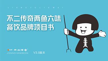 餐饮加盟店品牌书乐虎体育app